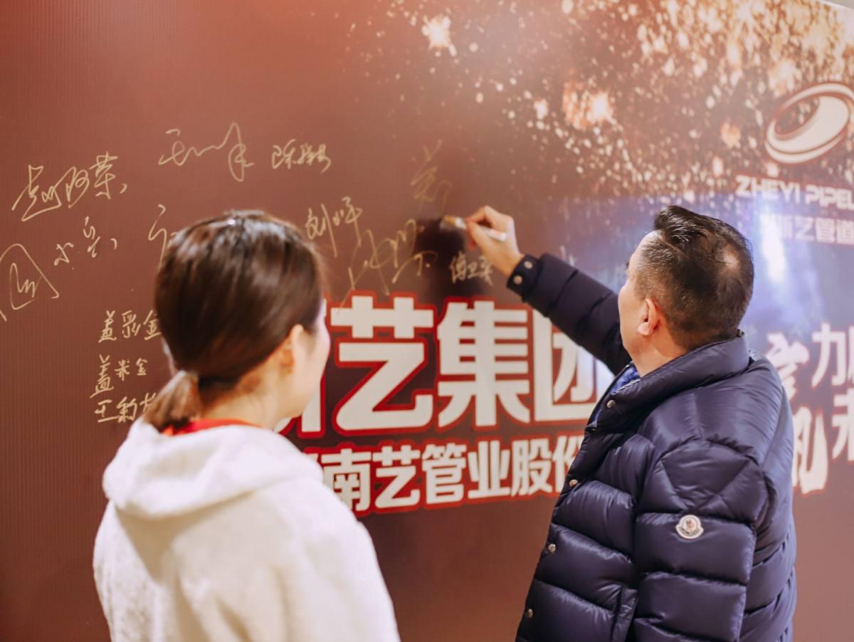 浙艺管业集团